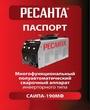 Паспорт сварочного аппарата САИПА-190МФ